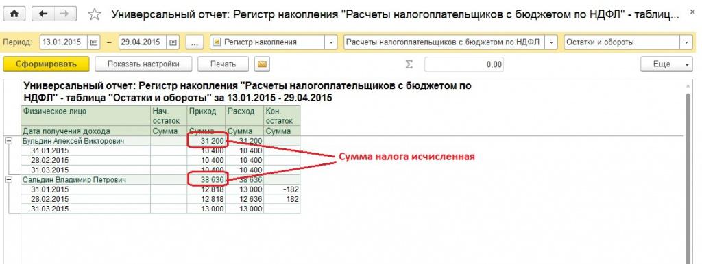 как очистить регистр сведений в 1с 8.2 обработка